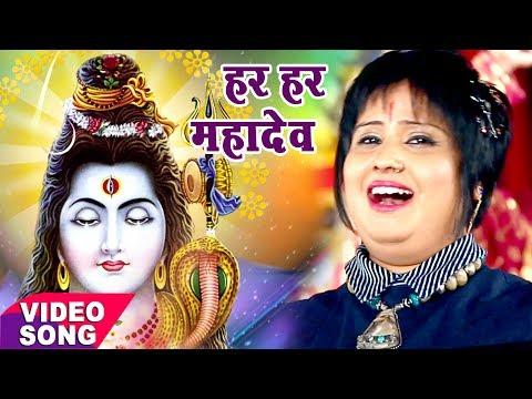 SHIV BHAJAN - हर हर महादेव - DEVI - Bhakti Ka Lahrata Sagar - Paramparik Shiv Bhajan 2017 New