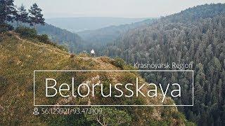 Belorusskaya Aerial