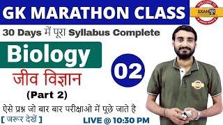 CLASS 02 | # सभी EXAMS के लिए | GK MARATHON CLASS | by VIVEK SIR | जीव विज्ञान