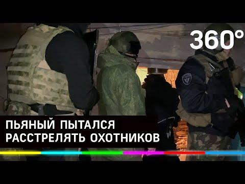 Пьяный попытался расстрелять охотников: видео задержания