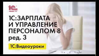 Настройка периодических напоминаний в 1С:ЗУП ред.3