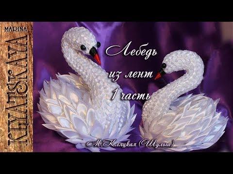 Сшить крылья лебедя