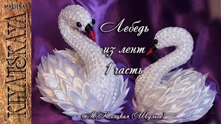 лебедь из лент /(ENG SUB)/ Swan from tape/ Марина Кляцкая