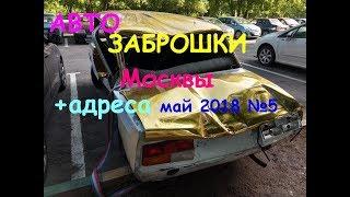 Брошенные тачки!!! Автохлам Москвы + адреса!!! Май 2018 №5