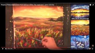 Рисуем в Реальном времени Поле красных маков. Как нарисовать цветы маслом.(Как нарисовать поле красивых красных маков? В этом уроке живописи маслом вы увидите в реальном времени..., 2016-07-11T08:13:47.000Z)