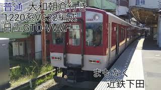 【日立GTO-VVVF】近鉄1220系VC22編成(日立GTO-VVVF) 河内国分→大和八木 走行音