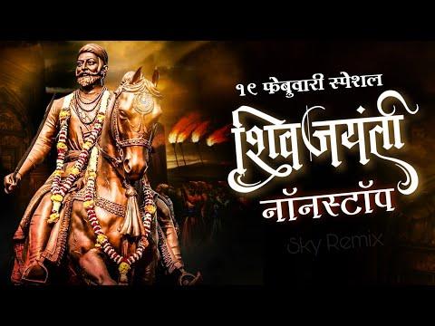 shivjayanti-special-nonstop-dj-songs-2021-|-shivaji-maharaj-dj-gani-|-shivjayanti-dj-remix-||-part-6