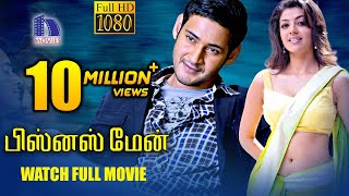 Businessman Tamil Full Movie || Mahesh Babu, Kajal Agarwal