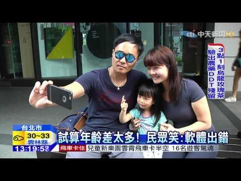 20150502中天新聞 看圖測齡!林志玲26歲 柯文哲78歲