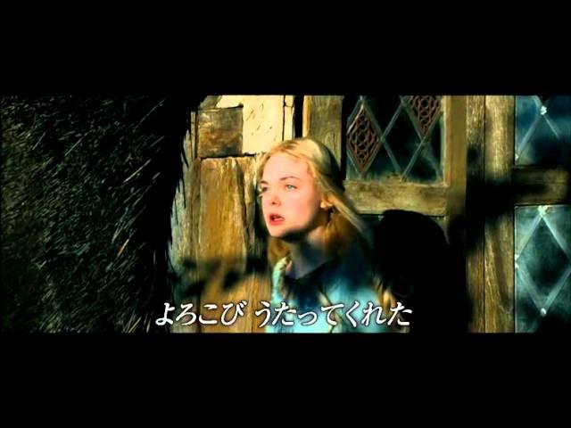 『マレフィセント』日本語吹き替え版主題歌「ONCE UPON A DREAM~いつか夢で~」ミュージッククリップ