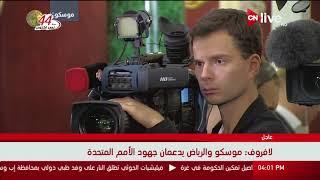 الخارجية السعودية : تعزيز التجارة مع الجانب الروسي .. فيديو