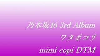 乃木坂46 ワタボコリ 耳コピDTM