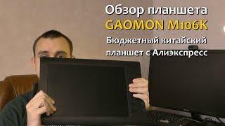 Обзор Планшета для рисования Gaomon M106K. РанЗар.
