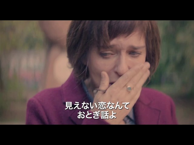 映画『エマの瞳』予告編