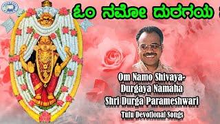 Om Namo Shivaya-Durgaya Namaha    Kateeleshwari    Puttur Narasimha Nayak    Kannada Devotional Song