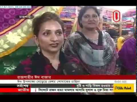 Rajshahi silk traders busy with last minute trading (17-07-2015)