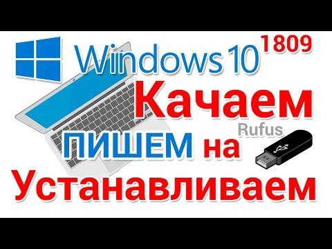 Как скачать, записать на флешку и установить Windows 10 с официального сайта