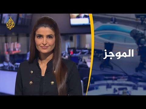 موجز الأخبار - العاشرة مساء (1/4/2020)  - نشر قبل 7 ساعة