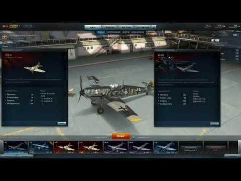 World Of Warplanes. Полезные советы, тактика, как летать на мышке и многое другое.