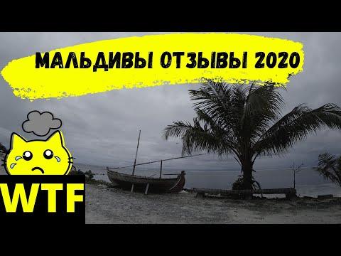 Мальдивы отзывы 2020 | Минусы отдыха на райских островах