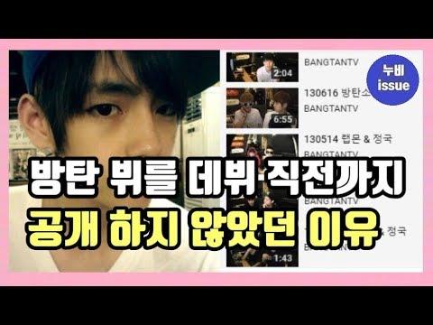 [이슈] 방탄소년단 뷔를 데뷔 직전까지 숨겼던 이유 | issue | 누비 NuBi
