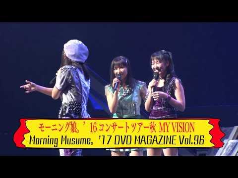 MORNING MUSUME。'17 DVD MAGAZINE  Vol.96 CM