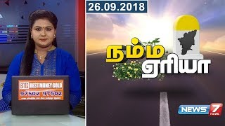 Namma Area Morning Express News 24-09-2018 News