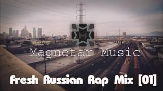 Magnetar music - fresh russian rap mix [01]