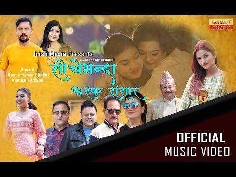 Soche Bhanda Farak Sansar | Ramkrishna Dhakal & Ashmita Adhikari | Irish Media Productions |