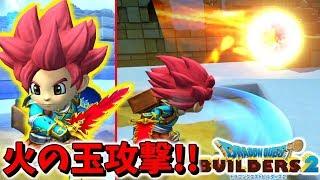 YouTube動画:【DQB2】炎の剣のタメ斬りで火の玉が出る!!ヤバイ!!【ドラゴンクエストビルダーズ2】赤髪のとも:29