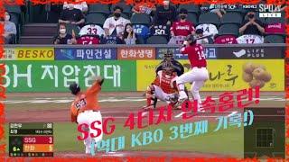 SSG 4타자 연속 홈런! (역대 KBO 3번째 기록!…