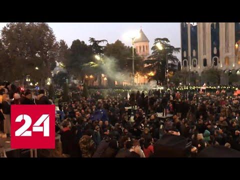 Спецназ разогнал демонстрантов, заблокировавших парламент Грузии - Россия 24