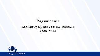 Урок 13. Історія України 11 клас