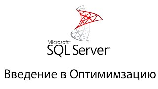 Оптимизация SQL запросов в Microsoft SQL Server - Индексы