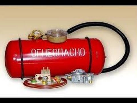 Полный комплект для установки газо балонного оборудования.