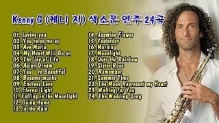 Kenny G (케니 지) 색소폰 연주 24곡
