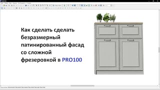 #kitchen #kitchendesign #кухня #проект Урок PRO100 Патинированный фасад с фрезеровкой