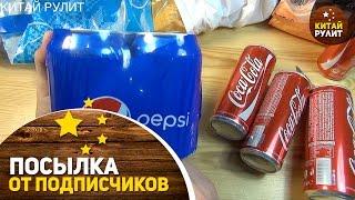 Посылка от подписчиков №956. Coca Cola, Pepsi и...