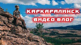 Каркаралинск Видео Блог Путешествовать в Казахстане реально
