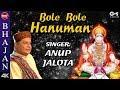Download Bole Hanuman Bolo Bhakton Siyaram with Lyrics - Anup Jalota - Ram Bhajan - Sing Along MP3 song and Music Video