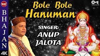 Bole Hanuman Bolo Bhakton Siyaram with Lyrics - Anup Jalota - Ram Bhajan - Sing Along