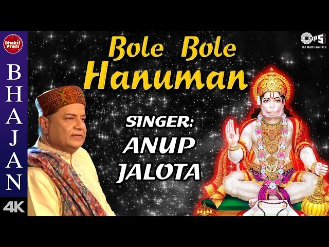 Bole Hanuman Bolo Bhakton Siyaram with Lyrics - Anup Jalota - Ram Bhajan - Sing Along Travel Video