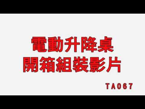 台灣製 電腦桌 辦公桌 【家具先生】專利設計工業風可遙控升降電動工作桌TA067 工業風 工作桌 電腦桌 書桌 電動桌