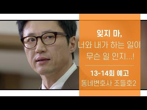 201902011 동네변호사 조들호2 13-14회 예고