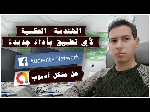 Facebook Audience Network الهندسة العكسية لأي تطبيق بأداة جديدة حل مشكل أدموب + شرح