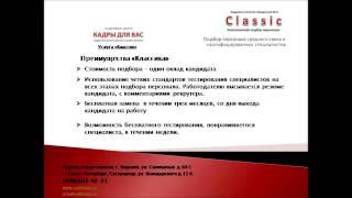 Услуга Классик - Кадровое агентство