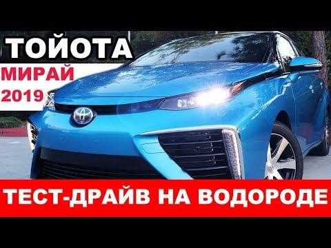Будущее на водороде? 2019 Toyota Mirai - ПОЛНЫЙ ОБЗОР и характеристики