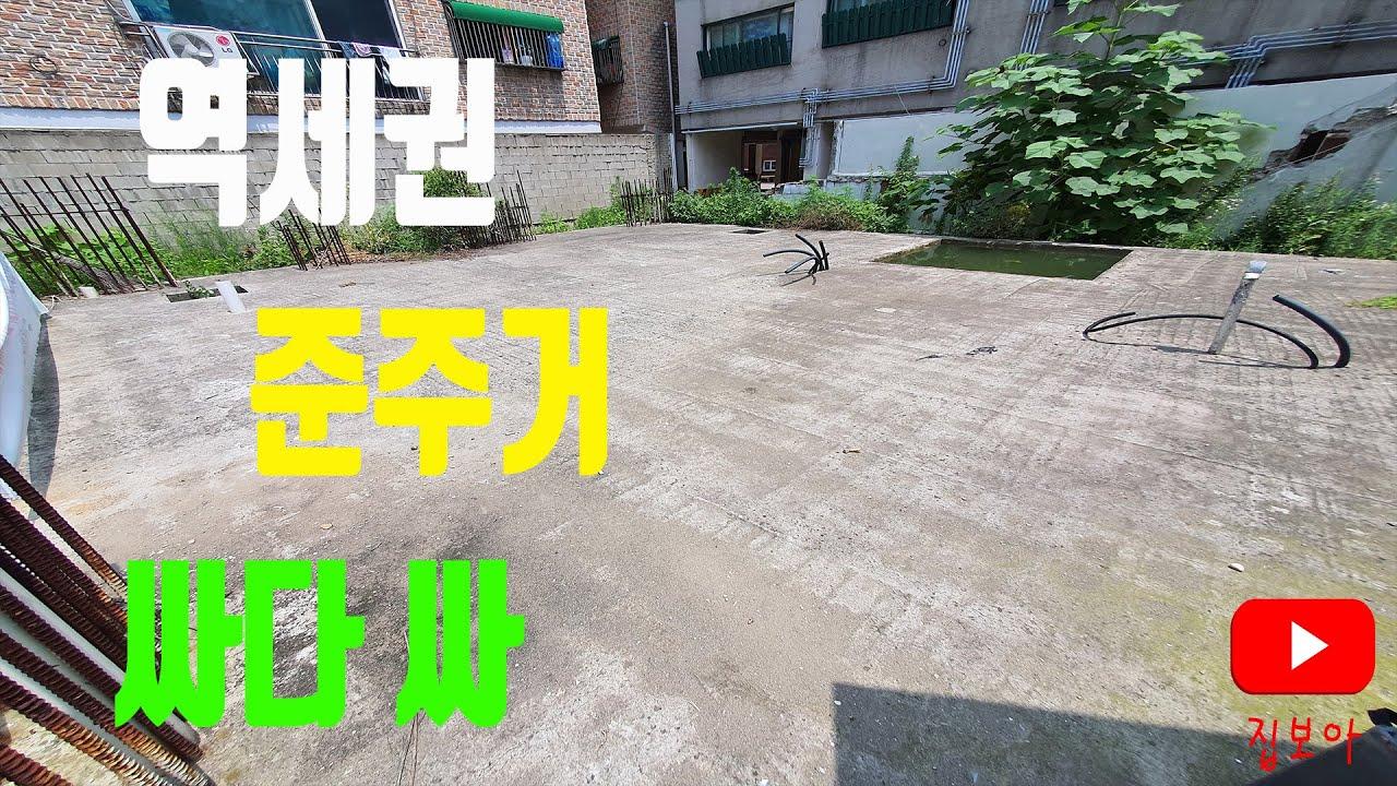 땅매매 시세보다 많이 저렴한 단독주택 빌라부지 역세권 제물포역 인천 미추홀구