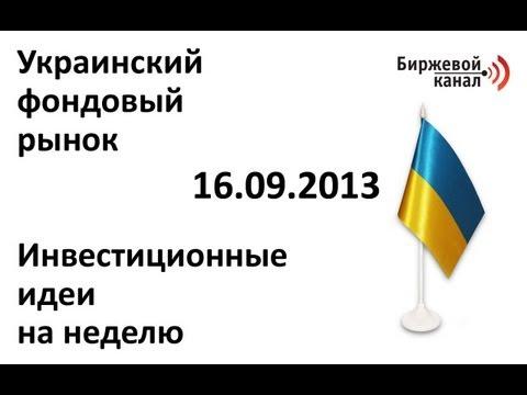 Украинский фондовый рынок  Инвестиционные идеи на неделю 16.09.2013