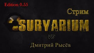 📢 Музыка нас связала Survarium Edition 0.55